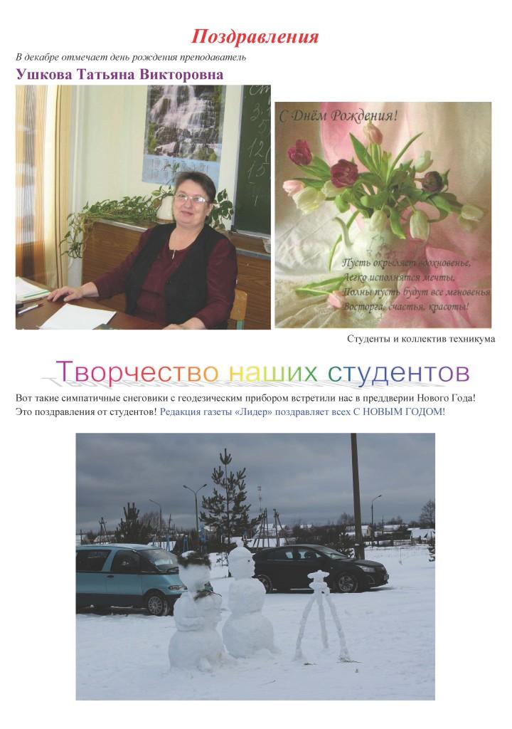 №18_Страница_8