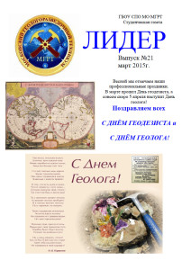 2015. №21. Стр.1