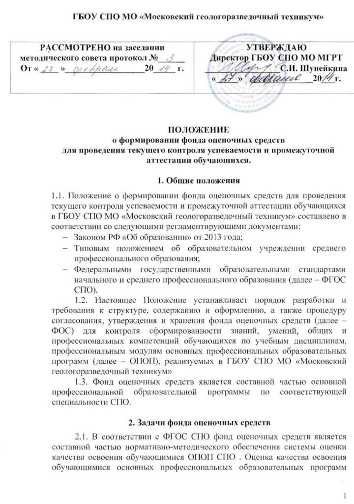 Положение о формировании фонда оценочных средств.