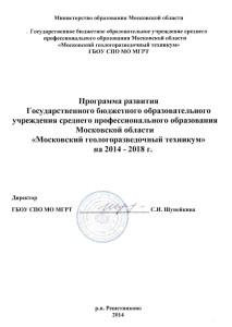 Программа развития МГРТ 2014-2018.