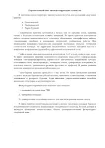 Перспективный план развития территории техникума