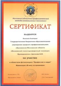 Сертификат Яниева Виктория