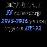 IIsem_2015_2016_PG12