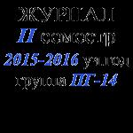 IIsem_2015_2016_PG14