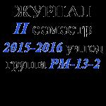 IIsem_2015_2016_RM13-2