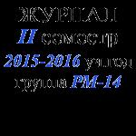 IIsem_2015_2016_RM14