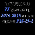 IIsem_2015_2016_RM15-1