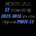 IIsem_2015_2016_RMP13